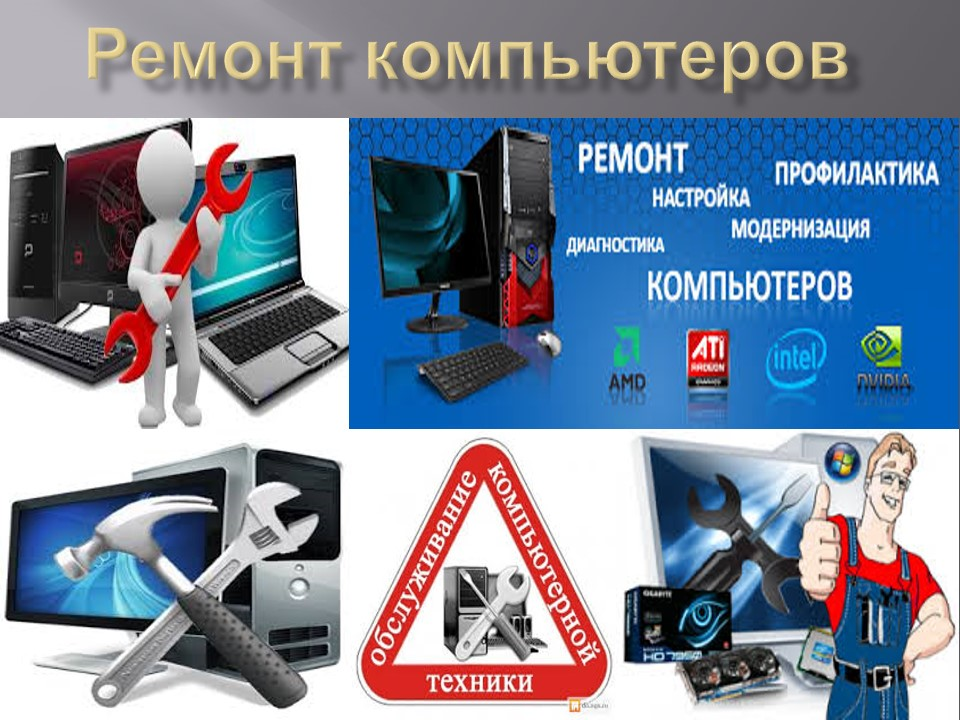 Фото ремонт компьютеров