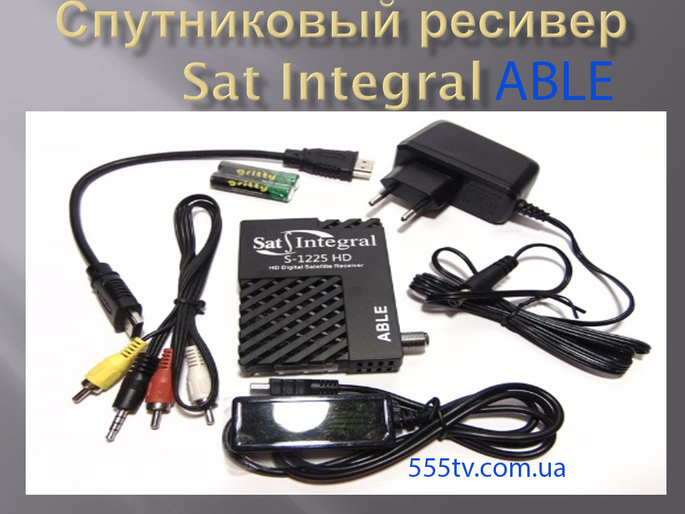 тюнер Sat-Integral S-1225 HD Able