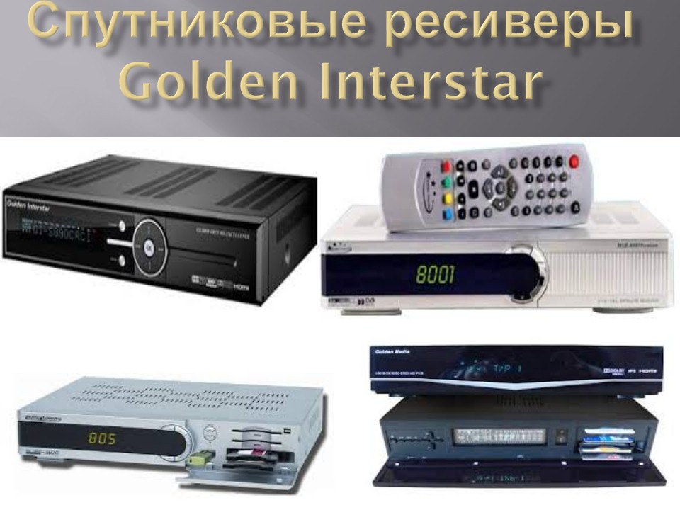 Прошивки для тюнера Golden Interstar