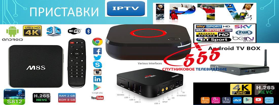 Настройка IPTV установка IPTV Киев и Киевская область