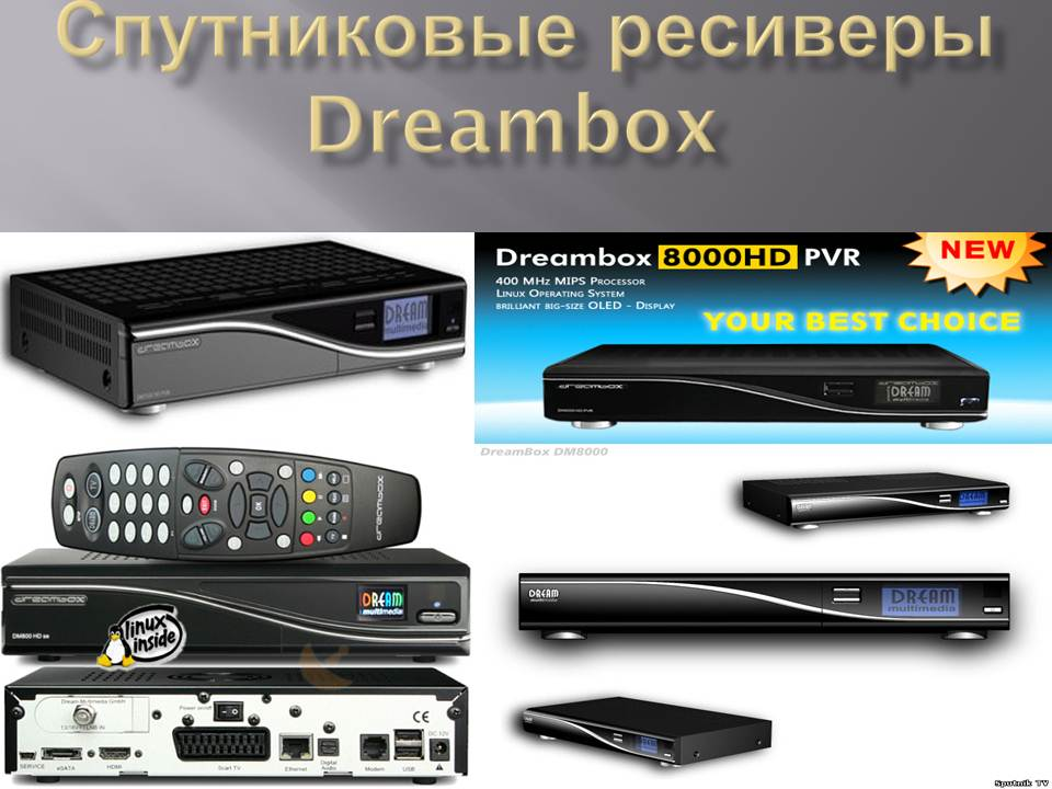 Прошивки к тюнерам Dreambox
