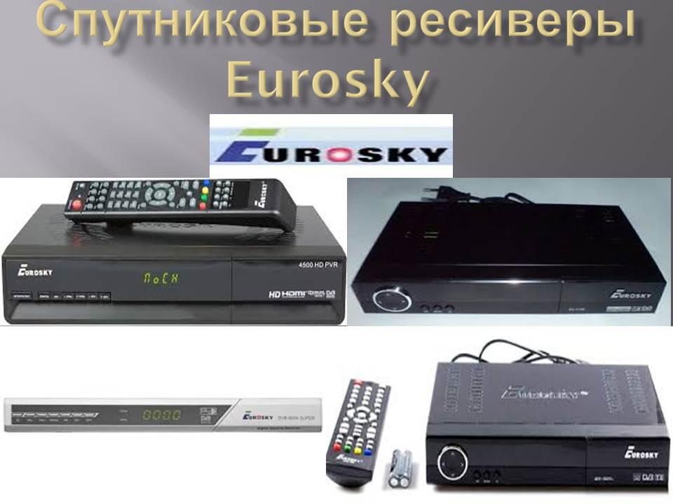 Прошивки для тюнера Eurosky