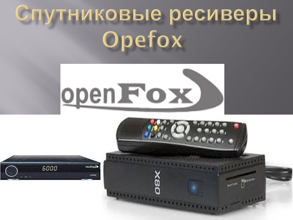 Прошивки для тюнера Openfox