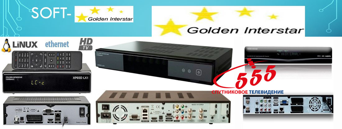 Прошивки Golden Interstar