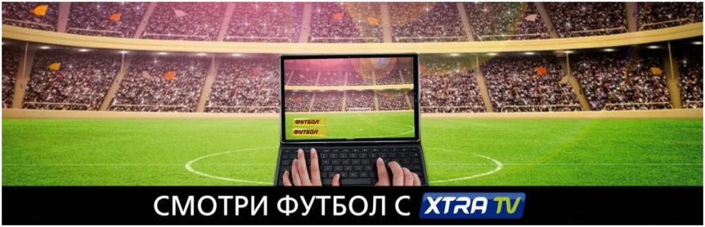 Смотри футбол с Xtra-TV