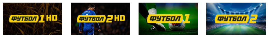 Xtra-TV пакет Футбол