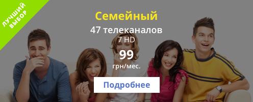 Xtra-TV пакет Семейный