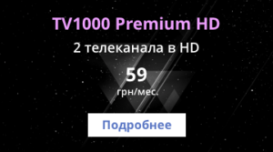 Xtra-TV пакет TV1000 Премиум-HD