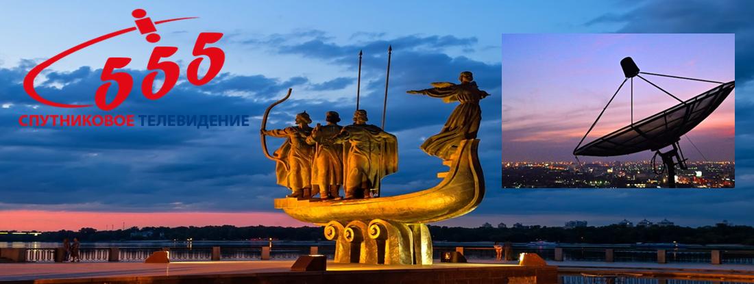 Установка и настройка спутникового телевидения в Киеве