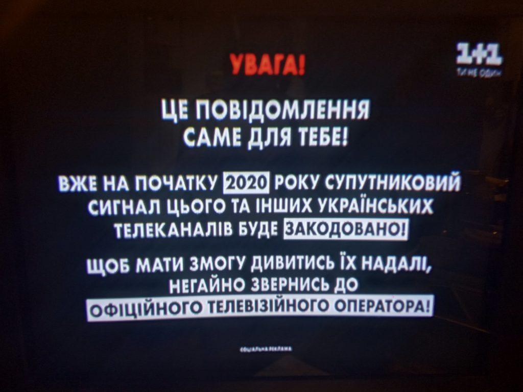 кодировка спутниковых каналов
