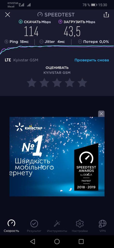 Тест скорости Киевстар LTE