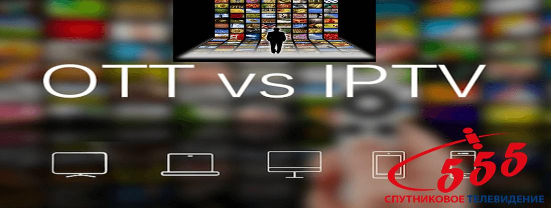 OTT и IPTV телевидение