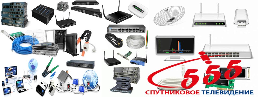 Сетевое оборудование Киев