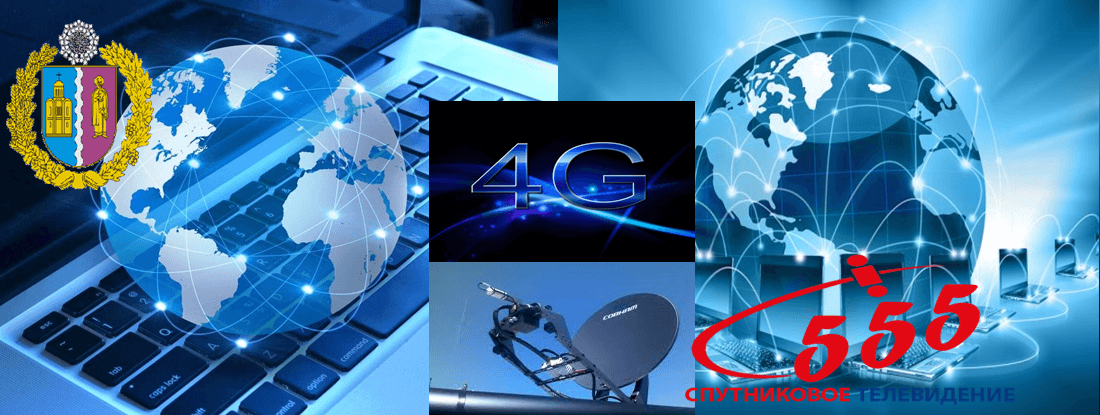 Інтернет в селі Ровжі