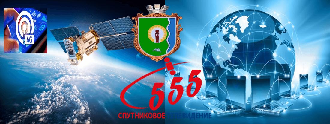 Интернет в селе Термаховка