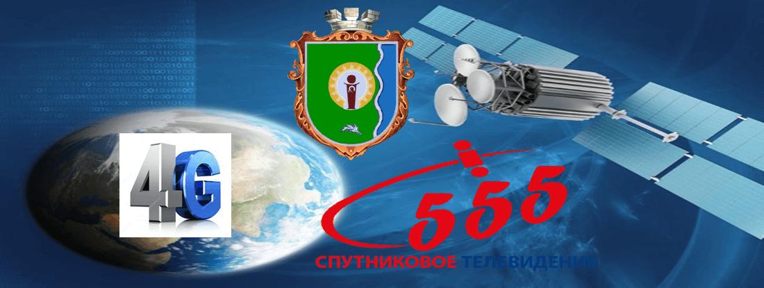 Интернет в селе Тетеревское