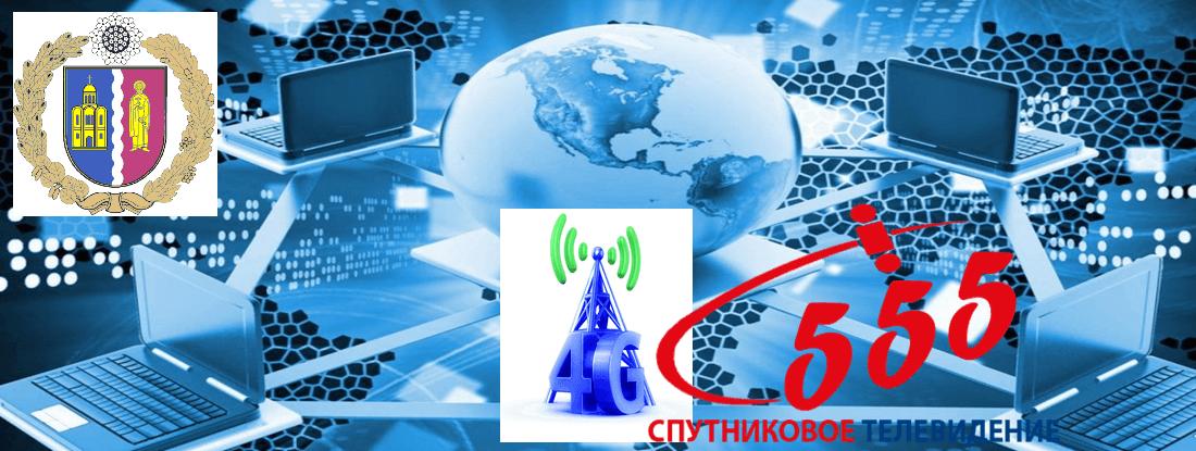 Интернет в селе Толокунь