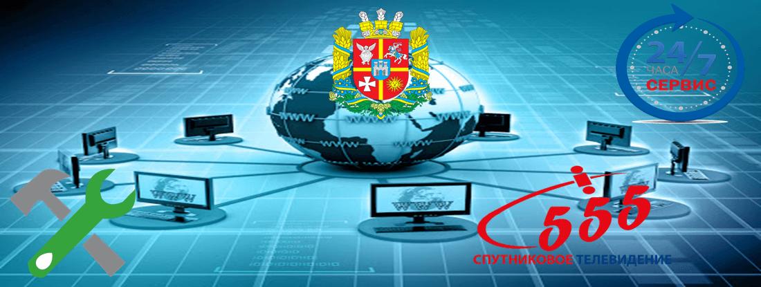 Интернет в Малине и Малинском районе