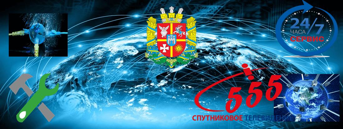 Интернет в Радомышле и Радомышльском районе