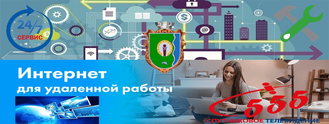 Интернет в селе Дымарка