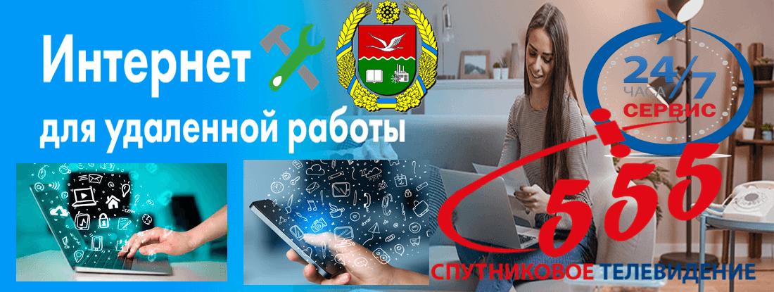 Интернет в селе Здвижевка