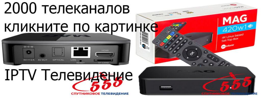 Настройка установка IPTV