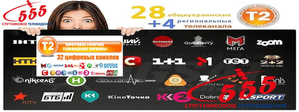 Список Т2 каналов
