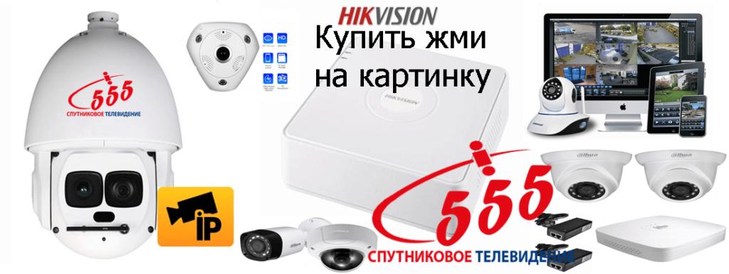 Видеонаблюдение Иванков