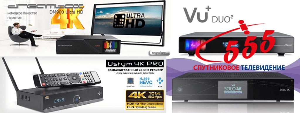 Спутниковые ресиверы 4k Ultra HD