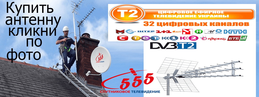 Покрытия Т2 вышки Украины