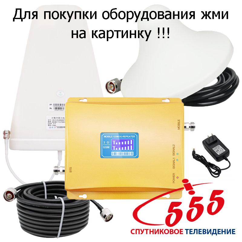 Оборудование для усиления мобильной связи