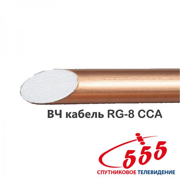 Кабель RG-8 RF LLC-CCA 50 Ом