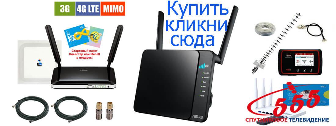 Оборудование 4G купить в Киеве и Украине