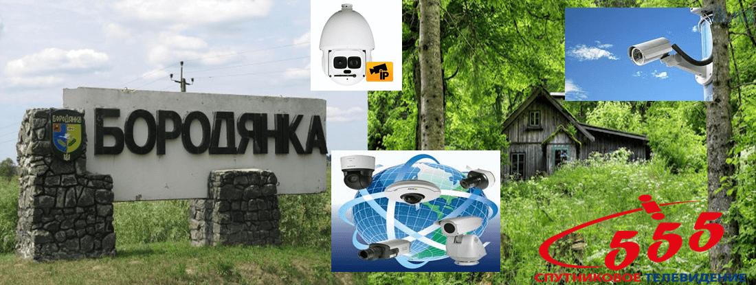 Установка видеонаблюдения Бородянка
