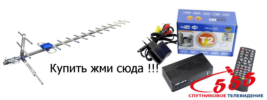Купить Т2 антенны и приставки